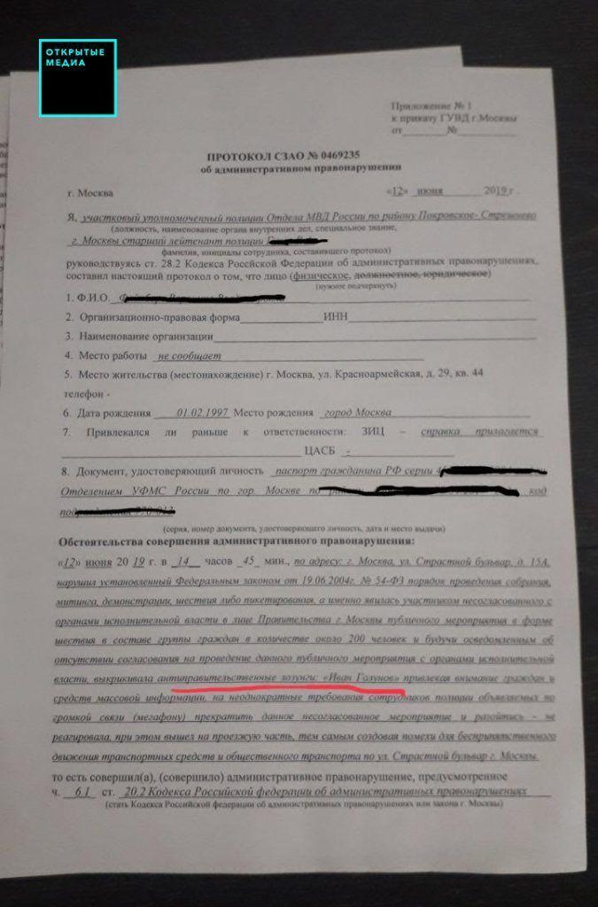 Протокол_мітинг_Москва