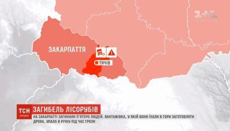 В память о погибших лесорубах на Закарпатье приспустят государственные флаги