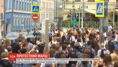 Во время марша в поддержку журналиста-расследователя Голунова полиция задержала более полусотни человек