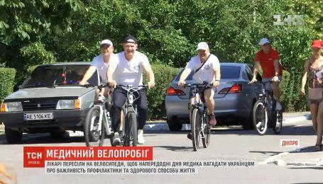 В Днепре по случаю Дня медика врачи устроили велопробег