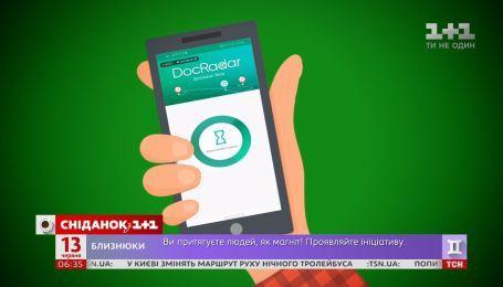 В Україні з'явився мобільний додаток екстреного виклику допомоги