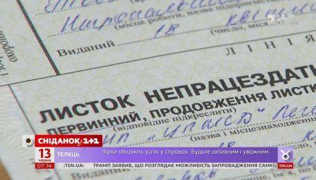 Заборгованість по лікарняних в Україні сягнула 1 млрд 300 млн гривень – економічні новини