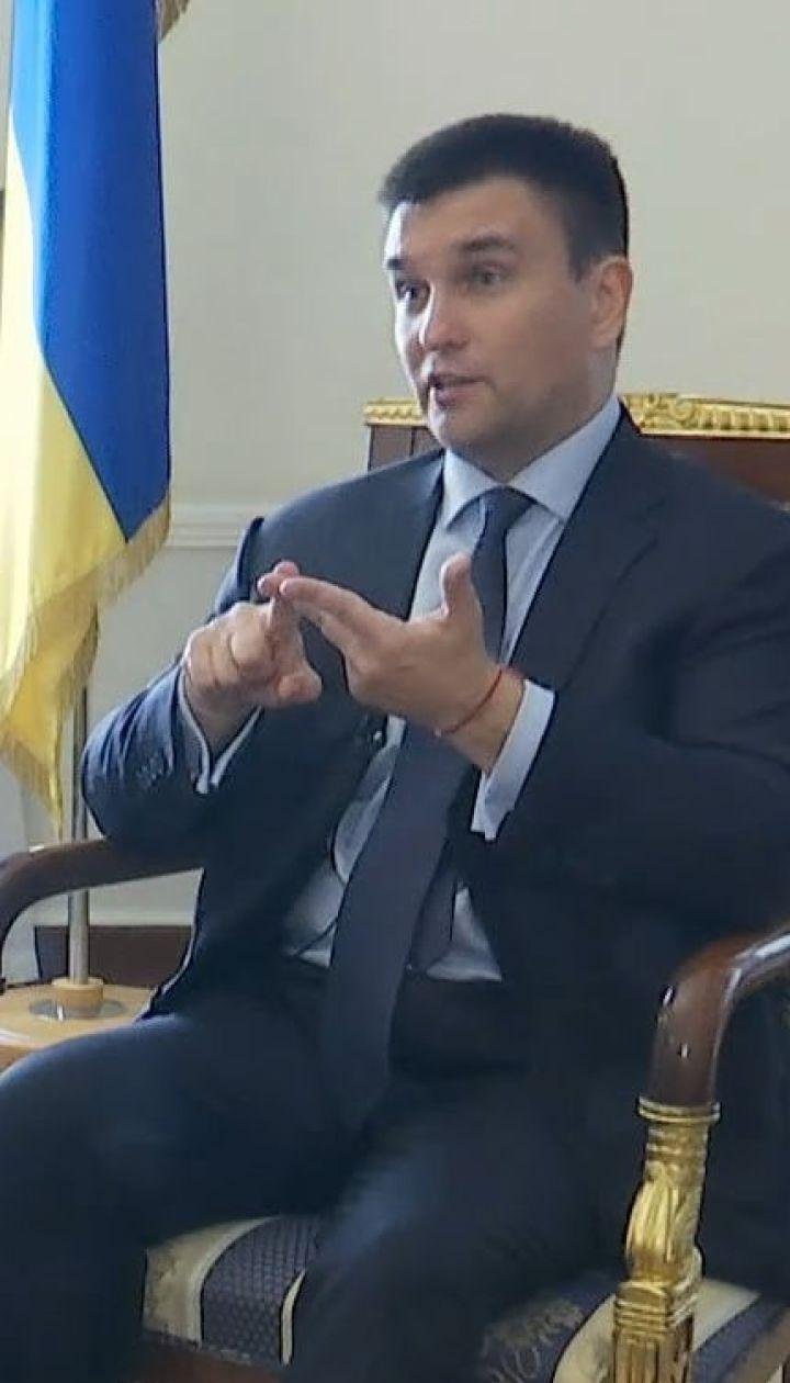 Путь Украины к членству в Евросоюзе может длиться более чем десятилетие - Климкин