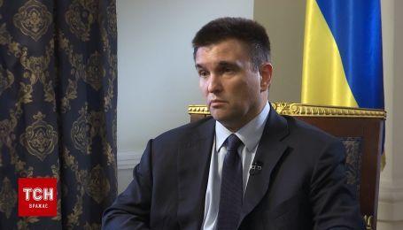 Павло Клімкін розповів про своє бачення інтеграції України в ЄС