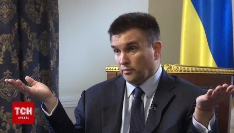 """Климкин по поводу блокады Донбасса: """"Нам нужна международная администрация"""""""