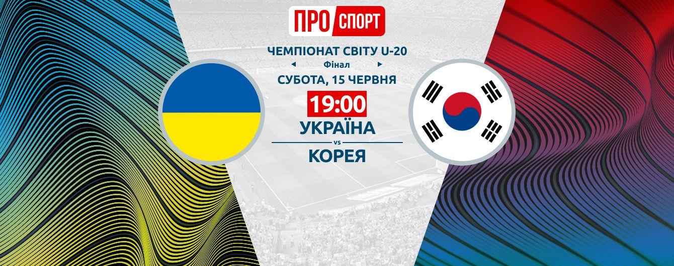 Україна - Південна Корея - 3:1. Онлайн-трансляція фіналу Чемпіонату світу