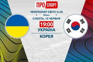 Украина - Южная Корея. Онлайн-трансляция финала Чемпионата мира