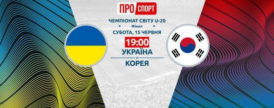 Україна - Південна Корея. Онлайн-трансляція фіналу Чемпіонату світу
