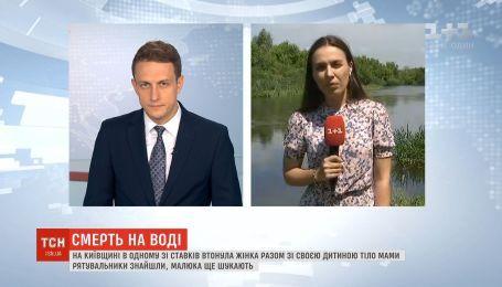 На Киевщине в одном из прудов ищут тело маленького мальчика