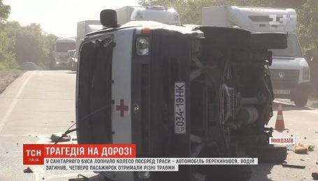На Николаевщине перевернулся санитарный микроавтобус, водитель погиб