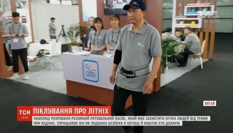 У Китаї розробили розумний пасок, який має захистити літніх людей від травм під час падіння