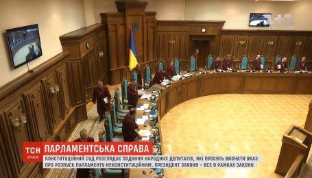 Указ про розпуск парламенту: КС продовжує розглядати подання 62-х нардепів