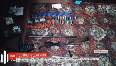 Лесник из ружья подстрелил ребенка в Житомирской области