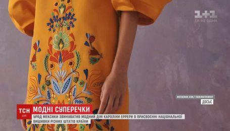 Правительство Мексики обвинило известный модный дом в присвоении национальной культуры