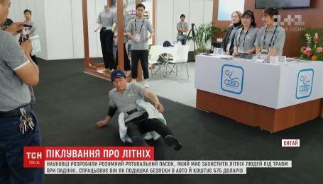 Надувной ремень, который должен защитить пожилых людей от травм при падении, представили в Китае