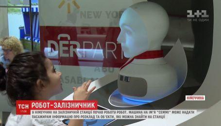 Робот на немецкой железной дороге предоставит полезную и необходимую информацию