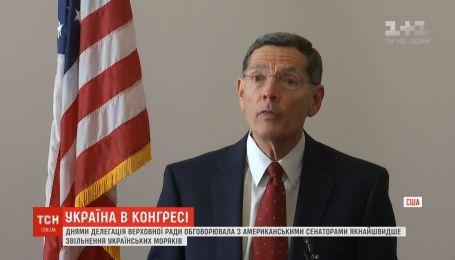 Делегация ВР обсудила с сенаторами США освобождение украинских моряков
