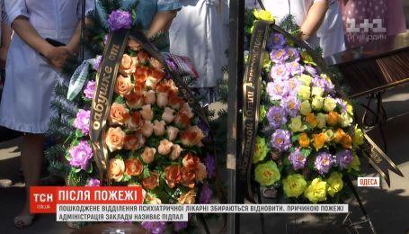 Погибшую во время пожара в Центре психиатрического здоровья медсестру похоронили в Одессе