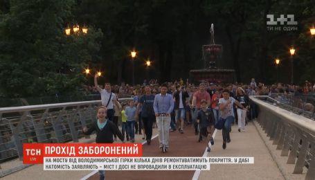 Столичний міст із Володимирської гірки до Арки дружби народів закрили