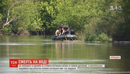 Спасатели достали из реки в Киевской области тела матери и ее сына
