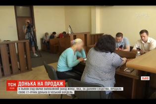Львовянку, которая планировала продать в сексуальное рабство свою дочь, взяли под стражу