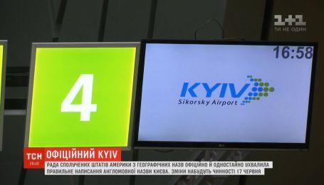 Отныне официально: США утвердили правильное название украинской столицы