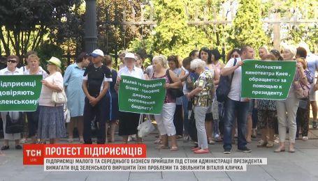 С требованием остановить Кличко под стены Администрации президента пришли предприниматели