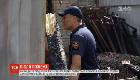 Одесскую психбольницу могли поджечь из-за посягательств на лакомый кусок земли – медики