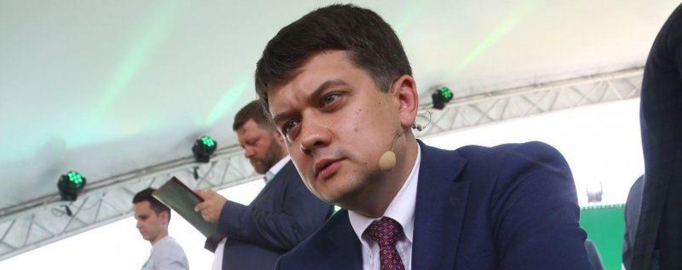 Разумков рассказал, как в Раде будут бороться с недобросовестными депутатами