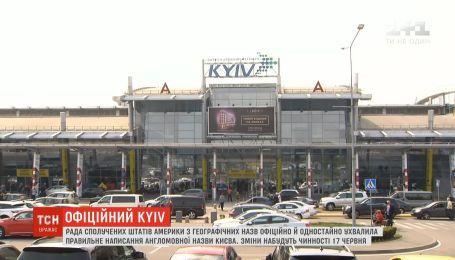 У США затвердили правильну назву Києва: Москва відмовилась виправляти написання