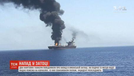 ООН собирает Совбез из-за взрывов на танкерах в Оманском заливе