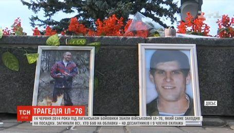 Україна згадує загиблих у катастрофі Іл-76 під Луганськом
