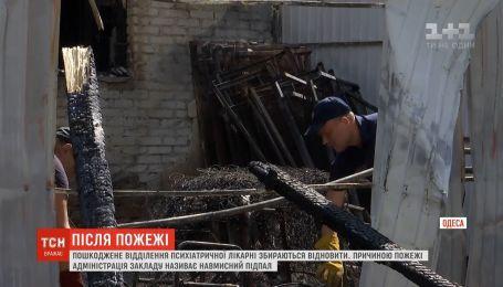 В адміністрації Одеської психіатричної лікарні стверджують про навмисний підпал будівлі