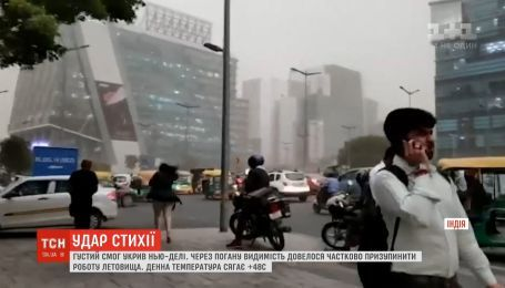 Густой смог укрыл столицу Индии из-за слишком жаркой погоды