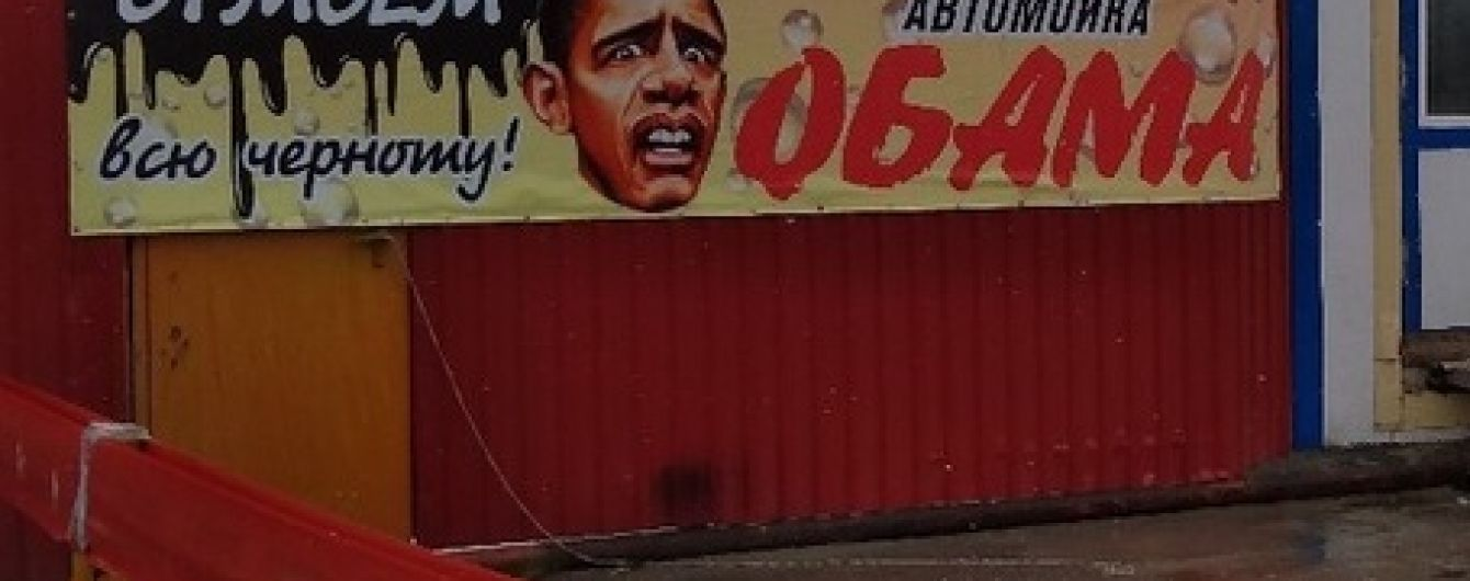 """""""Відмиємо всю чорноту"""". У Росії відкрили расистську автомийку """"Обама"""""""