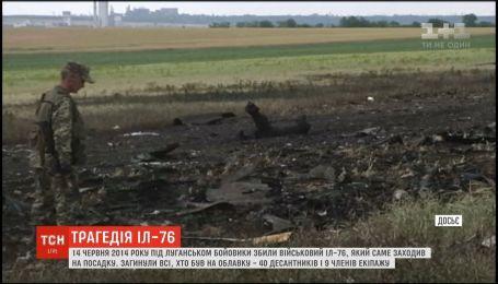 """Рівно 5 років тому бойовики самопроголошеної """"ЛНР"""" збили військовий Іл-76"""