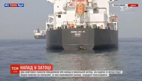 Корабль американского флота приплыл в Оманский залив, чтобы расследовать сообщения об атаке