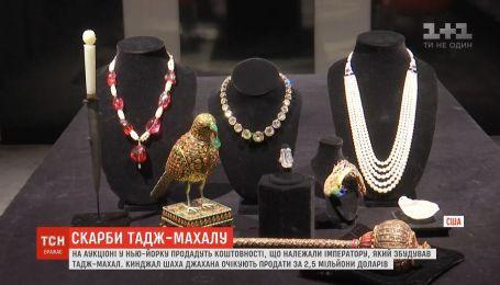 На аукціоні у Нью-Йорку продадуть коштовності імператора, який збудував Тадж Махал
