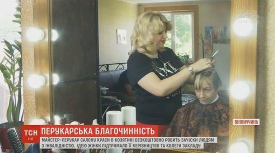 В салоні краси на Вінниччині роблять безкоштовні зачіски і манікюр для людей з інвалідністю