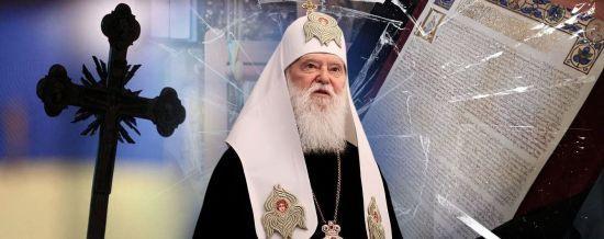 Патріарх Філарет і шлях до ізоляції