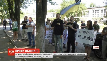 Протесты под отделением полиции: харьковчане возмущены обысками в домах горожан