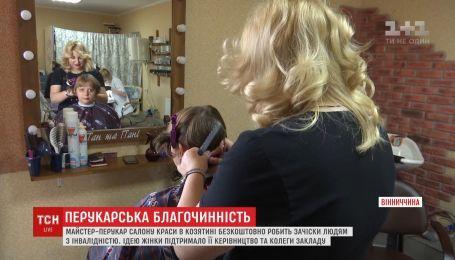 Безкоштовні зачіски робить людям з інвалідністю перукарка в Козятині