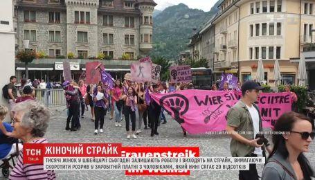 Тысячи женщин требуют равноправия с мужчинами в Швейцарии