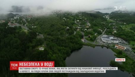 Кишечная палочка попала в водосбор в Норвегии - 65 человек госпитализировали