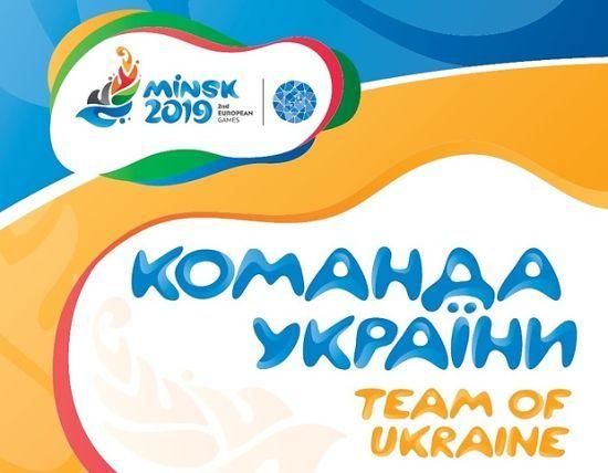 II Європейські ігри. Хто представлятиме Україну в Мінську