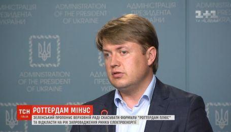 """Зеленский предлагает отменить """"Роттердам +"""" и перенести введение рынка электроэнергии"""