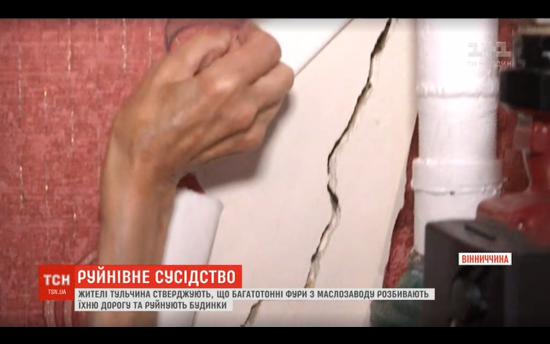 Тріщини на фасаді та шпарини у стінах будинків: на Вінниччині люди страждають від маслозаводу