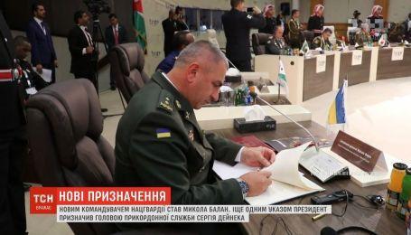 Зеленський призначив командувача Нацгвардії і голову Держприкордонслужби