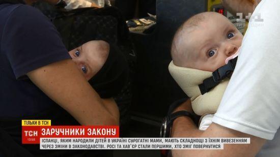Митарства іспанців в Україні: родина нарешті вивезла діток, народжених від сурогатної матері