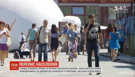 В Україні цього року проведуть пробний перепис населення